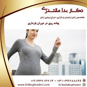 پیاده روی در دوران بارداری