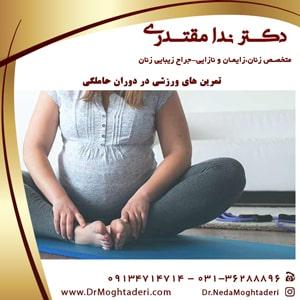 تمرینات ورزشی در دوارن بارداری