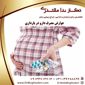 عوارض مصرف دارو در بارداری
